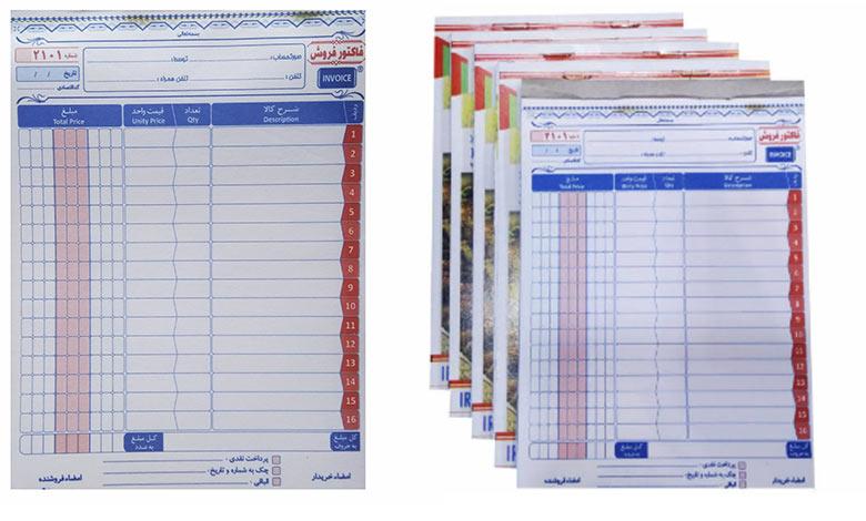 قیمت خرید نمونه فاکتور فروش کالا کد 205 بسته 5 عددی سایت فاکتور فروش کالا Price-sales-invoice